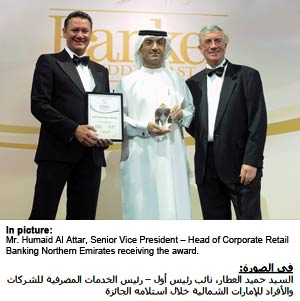 United Arab Bank has been awarded 'Best Trade Finance Offering' by The Banker Middle East