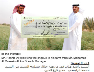 UAB has launched an innovative business loan initiative to support the development of Agriculture in the UAE and Abu Dhabi Emirate